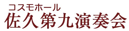 コスモホール佐久第九演奏会